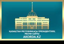 Қазақстан Республикасы Президентінің ресми сайты